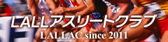 LALLアスリートクラブ